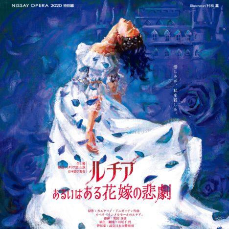 Update Movie Tokyo Nikikai Special Gala Concert