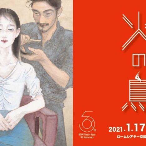 2021.8.28-8.31  LULU Tokyo, Japan