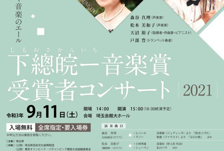 下總皖ー音楽賞受賞者コンサート2021 ~埼玉から響く音楽のエール~